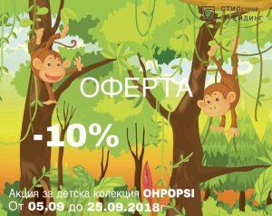Акция Ohpopsi