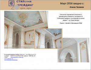 Stiltrade Newsletter March